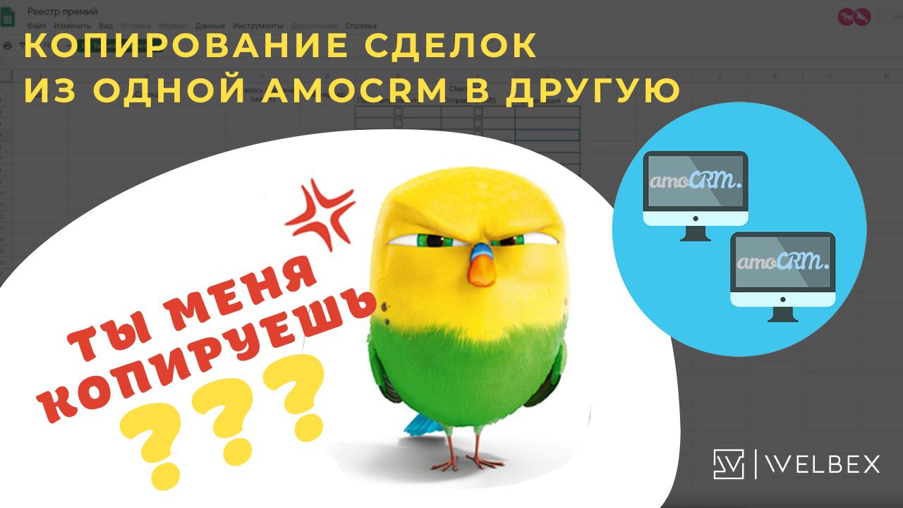 Синхронизация аккаунтов amoCRM