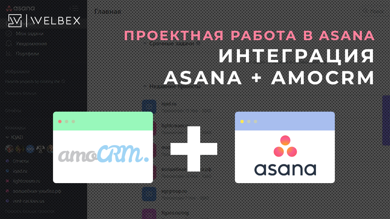 Интеграция Asana и amoCRM
