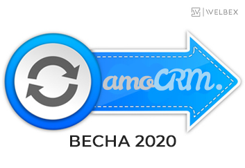 Обновление amoCRM. Весна 2020