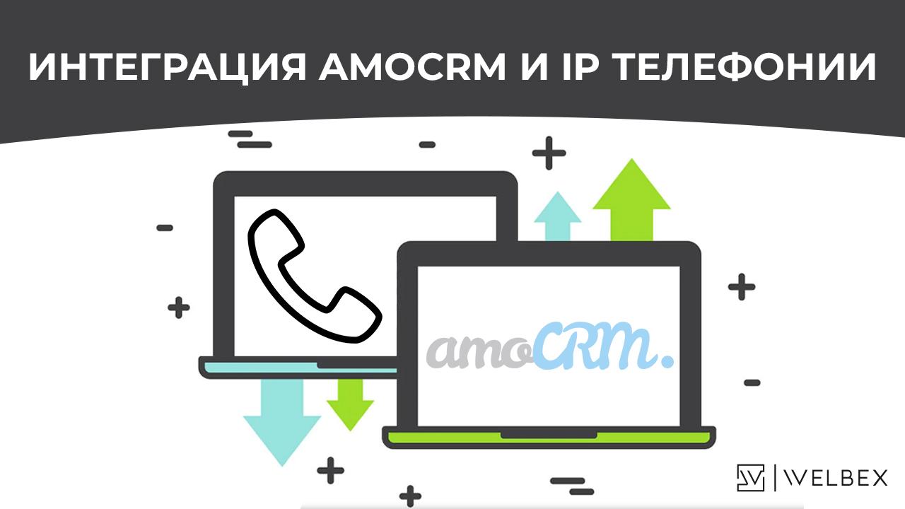 OnlinePBX, виртуальная АТС, амосрм, amocrm, it решение для бизнеса