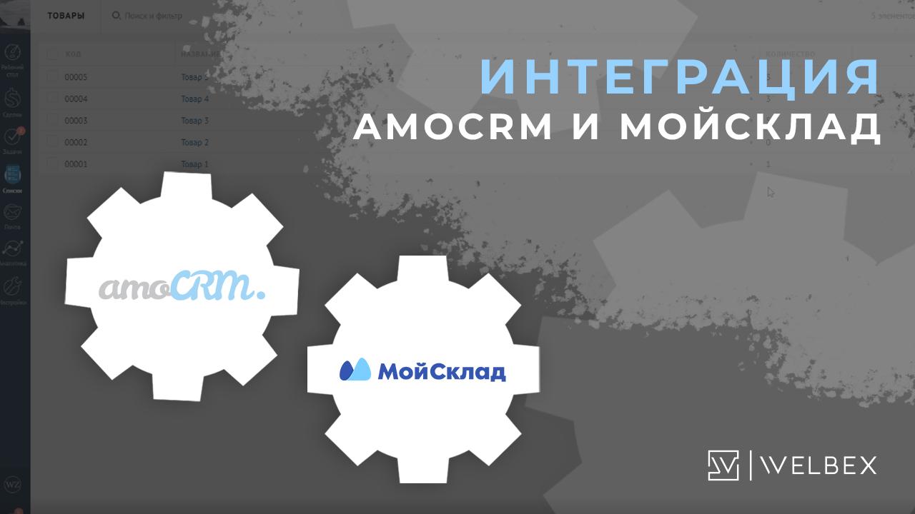 МойСклад, amocrm, амосрм
