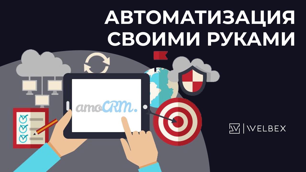 амосрм, amocrm, it решение для бизнеса