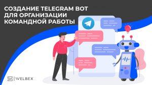 Telegram, Telegram Bot, amocrm, it решение для бизнеса, амосрм
