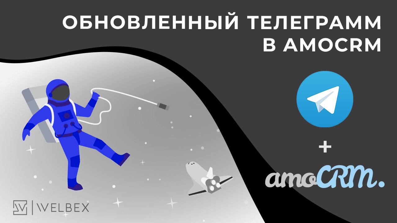 амосрм, amocrm, Telegram, it решение для бизнеса