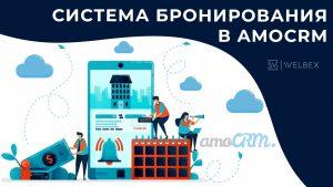 система бронирования, бронирование, амосрм, amocrm, it решение для бизнеса