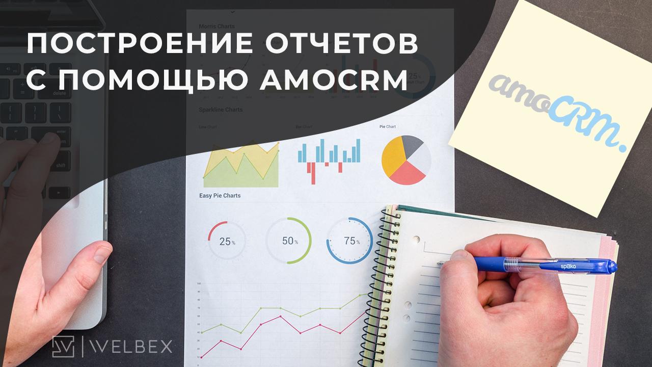 отчеты, amocrm, амосрм, it решение для бизнеса