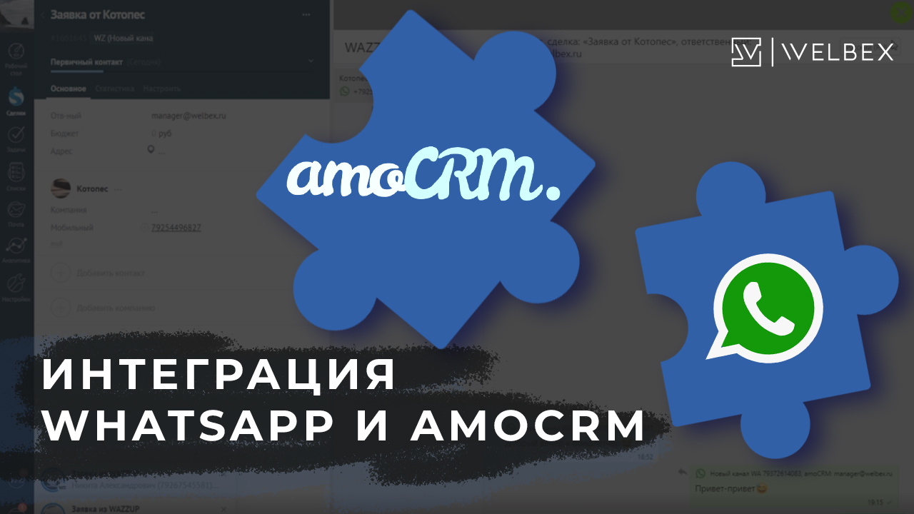 интеграция амосрм, амосрм, whatsapp, wazzup