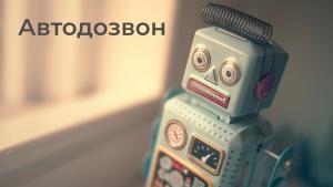 амосрм, виджет амосрм, автодозвон, автоматизация бизнеса, amocrm, WelbeX